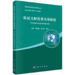 科技文献检索实用教程(专业硕士社会科学类分册)