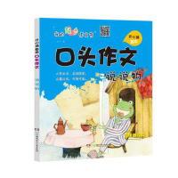 【二手旧书95成新】开心猫教你口头作文:说说物-夫子-9787556215201 湖南少年儿童出版社