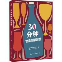 正版书籍M01 30分钟图解葡萄酒 菲斯乐加 民主与建设出版社 9787513918411