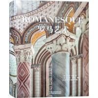 罗马艺术 8开大版面 1000幅高清图 欧洲专家编辑 回溯神圣帝国波澜壮阔的300年 建筑雕塑绘画