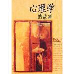 心理学的故事――源起与演变 9787806456088 (美)墨顿・亨特(Morton Hunt)著,李斯 王月瑞 海
