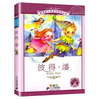 彼得潘 书 二十一世纪出版社 彩图注音版新课标小学生语文丛书适合6-8-9-10岁儿童阅读文学书籍一二三年级