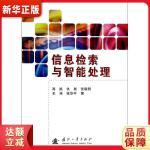 信息检索与智能处理 高凯,仇晶,张晓明 等 国防工业出版社