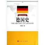 正版全新 国别史系列:德国史