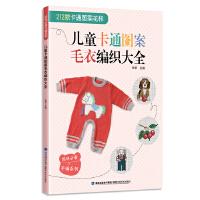 儿童卡通图案毛衣编织大全(妈咪必备手编系列)