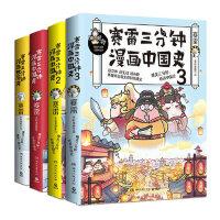 赛雷三分钟漫画中国史(全4册)中国史1-3+世界史