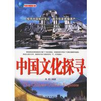 【自有库房,正品保证】中国文化探寻【正版图书,放心购买】