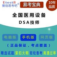 2020年全国医用设备使用人员业务能力考评测试(DSA技师)易考宝典手机版-ID:4563