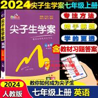 2019秋尖子生学案七年级上册英语初一人教版RJ