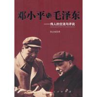 【封面有磨痕-SL】 邓与毛―伟人的交流与评说 9787010133041 人民出版社 知礼图书专营店