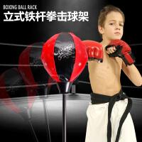 儿童运动球类玩具 立式铁杆拳击球架 男孩室内家用健身球5-6-7岁