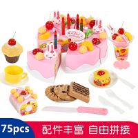 儿童过家家仿真蛋糕切切乐宝宝生日蛋糕厨房套装男女孩玩具