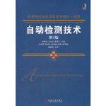 自动检测技术(第2版) 刘传玺, 王以忠, 袁照平 9787111367352 机械工业出版社