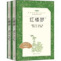 【全新直发】红楼梦(2册) 人民文学出版社