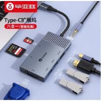 毕亚兹 Type-C扩展坞适用苹果MacBook华为P30手机USB-C转HDMI/VGA转换器4K投屏转接头八合一分线