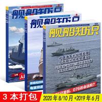 �船知�R�s志2020年8/10月+201 9年6月共3本打包�F代�事�u�兵器世界