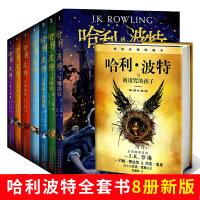 哈利波特全集1-8册全套中文版【1-8册】新版 哈利波特与被诅咒的孩子中文版 哈利波特全套全集7册 全套 哈利波特7册哈