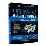 UG NX7.5基础应用与范例解析