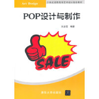 POP设计与制作(21世纪高职高专艺术设计规划教材)