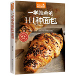 一学就会的111 种面包(烘焙新手必备的面包制作教科书!)