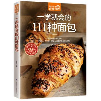 一学就会的111种面包(pdf+txt+epub+azw3+mobi电子书在线阅读下载)