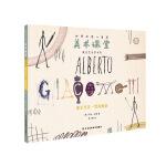 世界创意儿童画美术课堂-遇见艺术家系列:阿尔贝托・贾科梅蒂