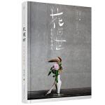 花间世:中式古典插花(汉竹)(精)