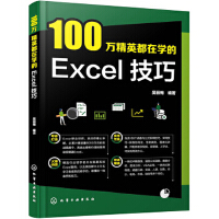 100万精英都在学的Excel技巧 吴丽梅 著 9787122353931 化学工业出版社【直发】 达额立减 闪电发货