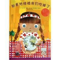 硬壳精装 如果地球被我们吃掉了 儿童启蒙认知绘本 一本保护地球的书 0-3-4-6周岁幼儿书籍图书 幼儿园科普图画书 启蒙睡前故事书