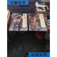 【二手旧书9成新】奇石中国艺术品收藏鉴赏全集典藏版 上下卷 /中