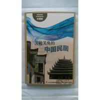 流光溢彩的中华民俗文化(彩图版)《美轮美奂的中国民居》闻婷著吉林出版集团有限责任公司9787553451190