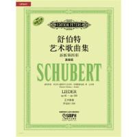 舒伯特艺术歌曲集 第四卷 歌曲Ⅲ(高音版) 迪特里希・菲舍尔迪斯考与艾尔玛・布德 整理出版,周正 9787552301