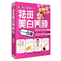 【新书店正版】祛斑美白养颜一点通何跃青9787533544799福建科技出版社