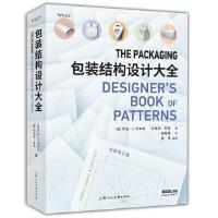 包装结构设计大全(全新修订版) 包装设计行业设计师工具书包装图案设计图形盒型平面图和效果图方案*教材书籍学包装设计的书