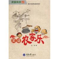 笑话农家乐(农家丛书・文化娱乐)