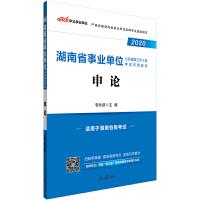 湖南事业单位考试用书 中公2020湖南省事业单位公开招聘工作人员考试专用教材申论