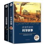 改变历史的科学故事+军事故事全套2册历史通史珍藏版历史科学知识