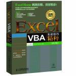 Excel VBA实战技巧精粹(修订版)(Excel Home的全新力作,《别怕,Excel VBA