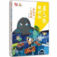 现货 《儿童文学》童书馆:大拇指原创――黑白熊侦探社(西红柿大营救)