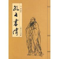 【正版现货】孔子画传 马骥绘 9787208087422 上海人民出版社