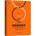 如何系统思考 邱昭良 机械工业出版社 9787111585893