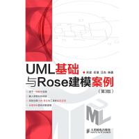 UML 基础与 Rose 建模案例(第3版)