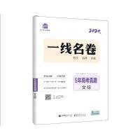 曲一线 文综 5年高考真题(含2015-2019年高考真题)2020版一线名卷 五三