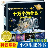十万个为什么之神秘太空城堡 献给孩子的经典丛书.儿童枕边经典书系 小笨熊