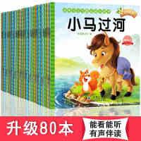 【有声伴读】升级80本儿童童话故事书0-3-6岁婴幼儿园宝宝睡前故事书早教启蒙绘本睡前小故事图书籍漫画彩图注音版小马过