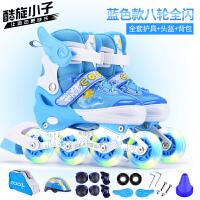 3-4-5-6-8-10-12岁初学 溜冰鞋儿童全套装男女旱冰鞋轮滑鞋直排轮