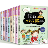 全套8册正版培养孩子好性格与情绪管理高情商的书注音版3-6岁一二年级小学生儿童幼儿绘本书籍训练提高情商我有好习惯图画励志书
