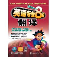 (冲击波系列 2014英语专业8级)英语专业八级翻译张艳莉,席仲恩大连理工大学出版社9787561156568