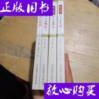 [二手旧书9成新]走进佛陀系列丛书:觉者的生涯、佛陀与佛法(上?