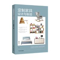 定制家具设计与制造 理想宅 中国电力出版社 9787519822316